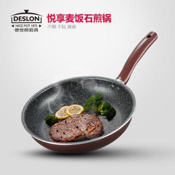 德世朗平底锅 不粘锅 煎锅无油烟炒锅大煎盘电磁炉煎蛋饺牛排通用