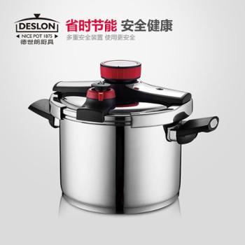 德世朗304不锈钢压力锅DSL-G032压力煲燃气防爆高压锅电磁炉通用6L