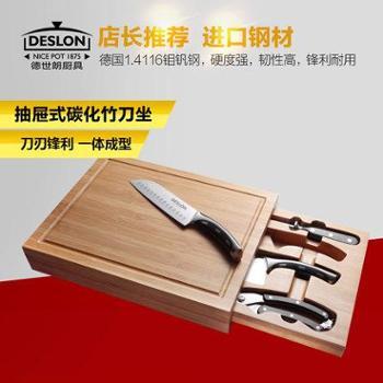 德世朗德国钢进口钼钒钢厨房刀具切菜刀五件套不锈钢菜刀菜板套装