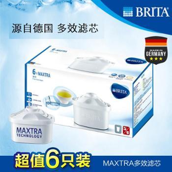 德国BRITA碧然德滤芯滤水壶滤芯 maxtra滤芯 超值6只装 国产版