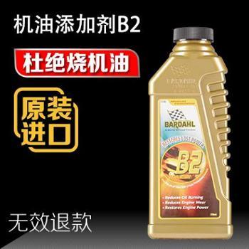 巴达尔B2机油添加剂杜绝烧机油冒蓝烟黑烟原装进口
