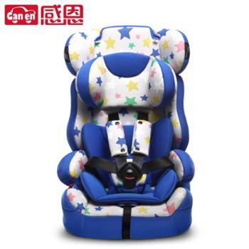 感恩儿童安全座椅婴儿宝宝汽车车载座椅9个月-12岁3C认证正品
