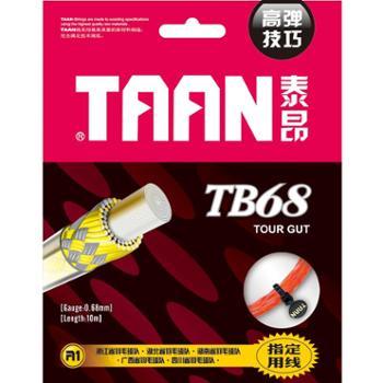 TAAN/泰昂 TB68 羽毛球线 高弹性技巧羽线 省队指定用