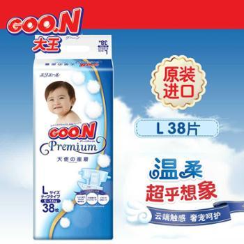 大王天使系列L38精装版单包大号高端纸尿裤/尿不湿原装进口