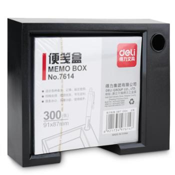 得力7614多功能便签盒商务款办公便签收纳盒带插笔孔便条盒