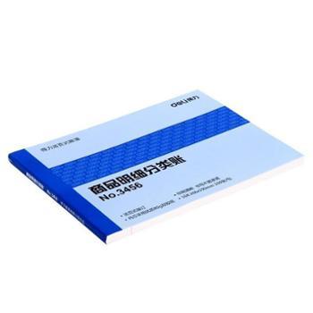 得力3456 商品明细分类账 库存仓库收入发出结存数量金额账本账册