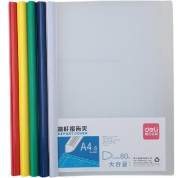 得力5901大容抽杆夹报告夹 文件夹 资料夹 抽杆夹可夹80页 5个/包 混色装一包价