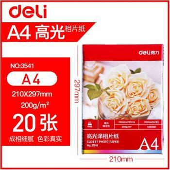 得力 (deli) 彩色相片纸 高质量光泽照片纸 3541 (A4/200g/20张 )