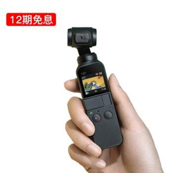大疆无人机灵眸口袋云台相机OsmoPocket单机