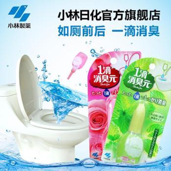 小林制药一滴消臭元马桶清洁剂除臭芳香剂卫生间厕所1滴消臭
