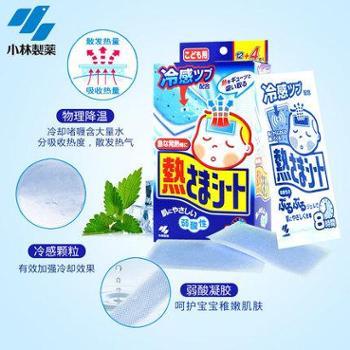 【小林制药】小林退热贴蓝色凝胶散热贴儿童/成人降温退烧冰宝贴