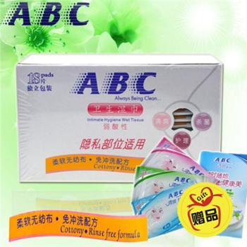 ABC卫生湿巾私处呵护弱酸性18片独立包装5盒45元