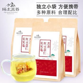 环太苦荞苦荞红豆薏仁芡实茶袋泡茶150g