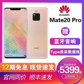 【12期免息现货速发】华为Mate20pro全网通版4G手机