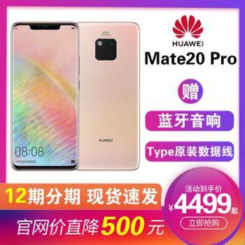【12期分期直降500】华为Mate20pro全网通版4G手机
