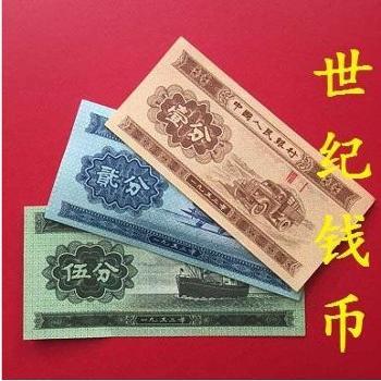 【世纪钱币】第二套人民币纸分币珍藏册(1.2.5分无号码版单张)