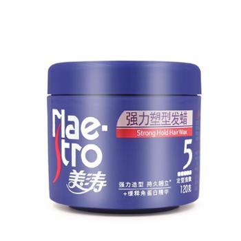 美涛强力塑型发蜡120g定型头发造型蓬松