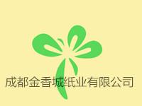 成都金香城纸业有限公司(生活用纸旗舰店)