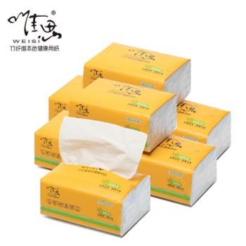唯思抽纸300张竹纤维不漂白母婴适用本色面巾纸