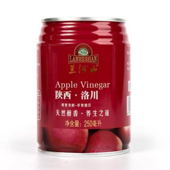【延安中果果哒哒】陕西洛川特产苹果醋250ml*8罐饮料饮品整箱装