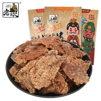老炊生烤牛肉干风味小吃手撕牛肉片 五香 香辣 沙嗲三种口味