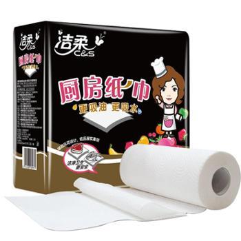 洁柔厨房纸2层75节料理纸巾吸油纸抽纸卷纸擦油吸水纸1提2卷装