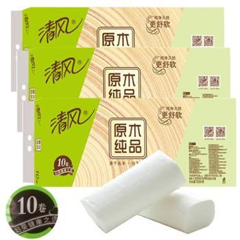 清风卷纸3层750g原木妇婴可用3提30卷无芯卷纸