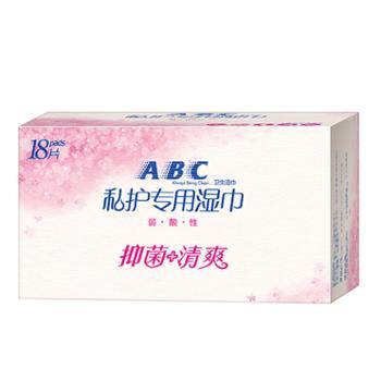 ABC卫生湿巾18片装去异味女性私处护理