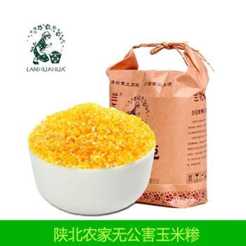 【兰花情】陕北玉米糁每袋净重1.5kg