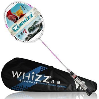 whizz伟强碳素羽毛球拍正品 超轻碳素单拍全男女士训练碳纤维羽拍2