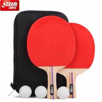 乒乓球拍 正品 红双喜 新款E系列2只装乒乓成品对拍 送拍套+球