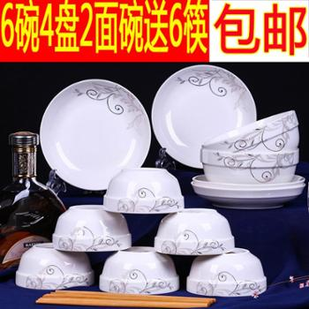 陶瓷6碗4盘6筷2面碗碟套装饭碗陶瓷筷盘子家用可微波炉餐具