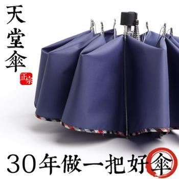晴雨两用伞男女天堂伞折叠防紫外线防晒伞遮太阳伞双人伞