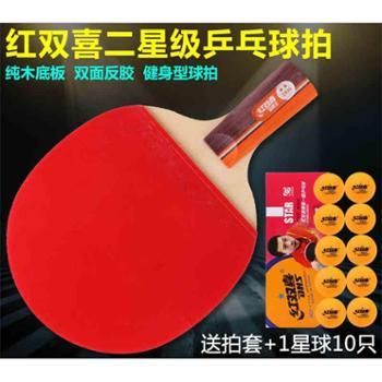 DHS/红双喜2星级乒乓球成品拍单拍乒乓球拍二星级送拍套