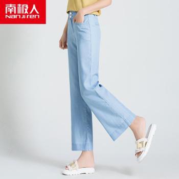 南极人夏季新款女裤天丝牛仔裤女薄款直筒高腰大码宽松阔腿裤长裤子