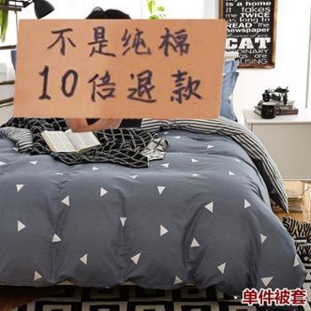 被套单件纯棉100%全棉被套被罩单双人学生宿舍1.5m1.8米床200x230