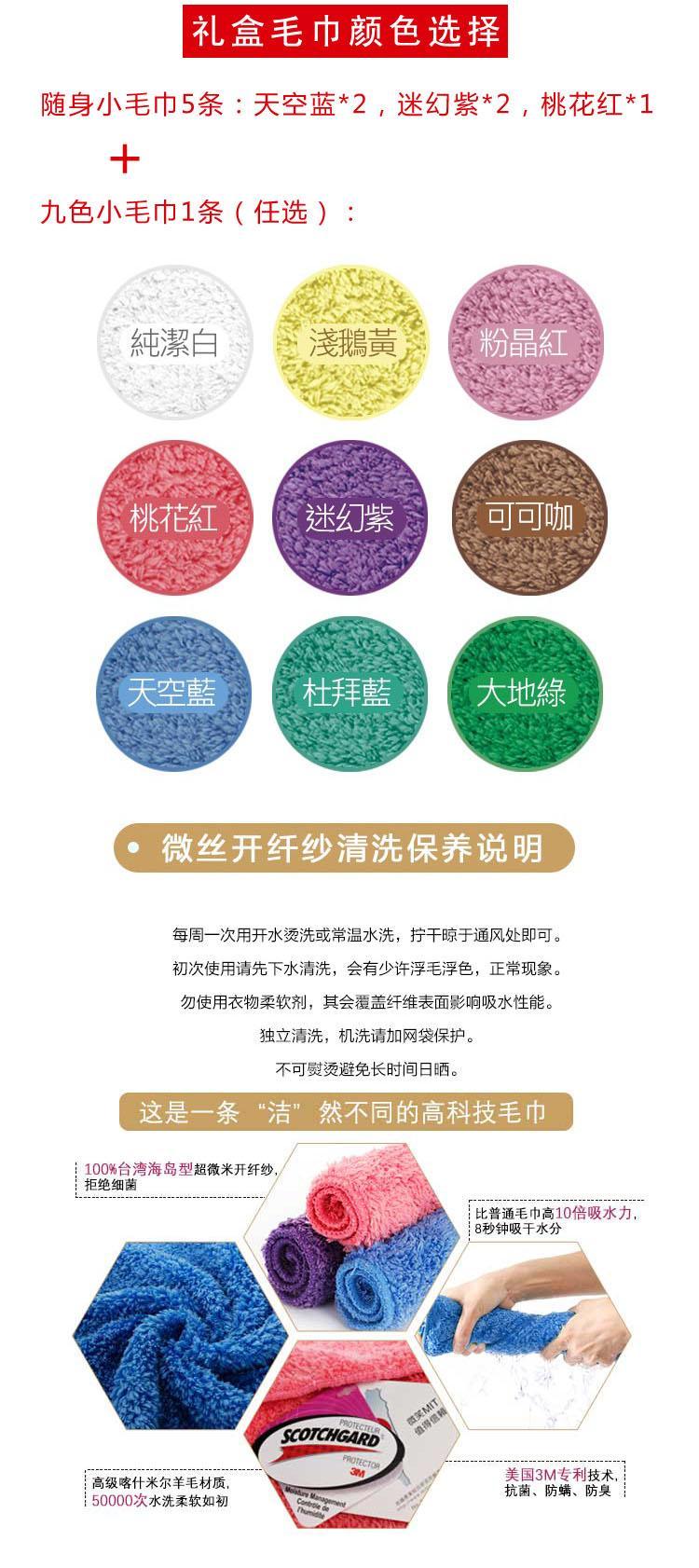 海量国际·台湾进口优质人生品茶忆友毛巾组合微丝开*