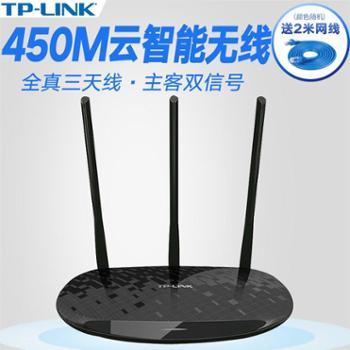 TP-LINK无线路由器穿墙450M家用tplink光纤高速WIFI TL-WR880N