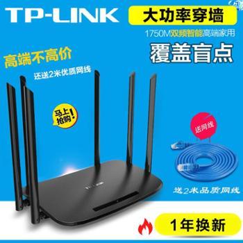 TP-LINK 11AC双频无线路由器TL-WDR7400穿墙6天线1750M 智能wifi
