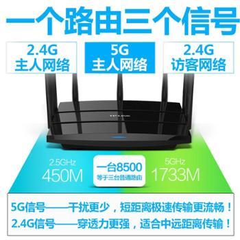 TP-LINK双频无线路由器WiFi家用千兆大功率穿墙TL-WDR8500