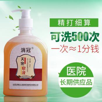 消冠洗手液消毒家用儿童成人皮肤清洁天然皂液清香型