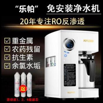 正大国际便携式RO反渗透净水机 家用净水器 厨房无废水纯水机