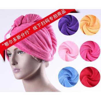 内蒙古鄂尔多斯地区线下扫码活动专拍商品,红鹦鹉干发帽一条,杭锦旗支行