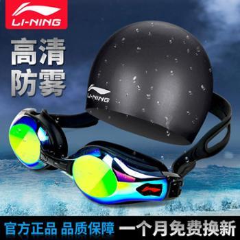 李宁泳镜泳帽高清防雾游泳眼镜近视女士男儿童防水大框游泳镜装备669