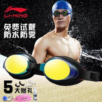 李宁泳镜泳帽套装近视女大框防水防雾高清男电镀游泳眼镜儿童