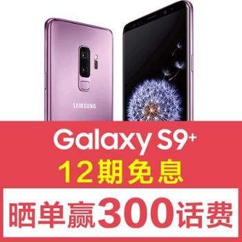【浙江龙支付】三星Galaxy S9+(SM-G9650/DS)全网通4G手机 善融优质商户