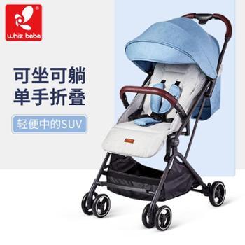 whizbebe荟智婴儿推车单手一键收车便携可坐可躺折叠高景观HC588
