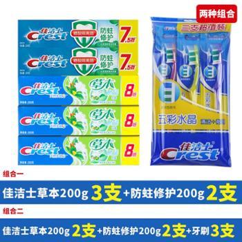 佳洁士牙膏牙刷组合套装二选一,请备注组合,不备注默认发组合一