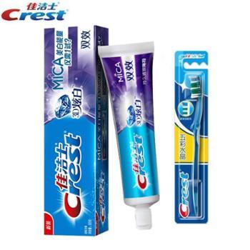 佳洁士牙膏3D炫白牙膏180g1支送牙刷1支