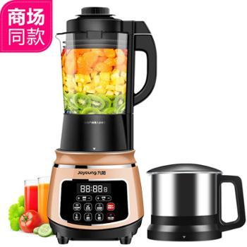 九阳(Joyoung)破壁机料理机婴儿辅食家用多功能冷热搅拌机JYL-Y15
